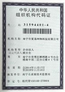 夏易网机构代码证