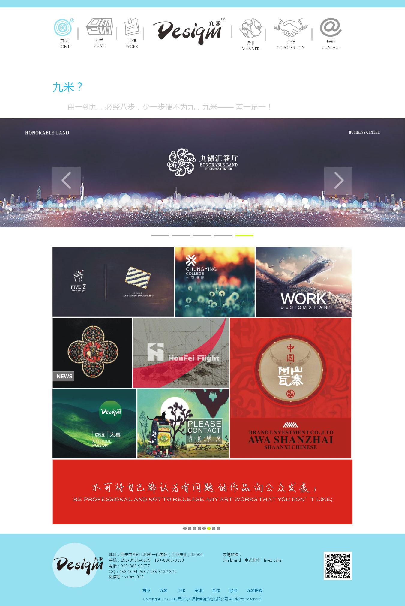 九米品牌营销策划有限公司网页设计