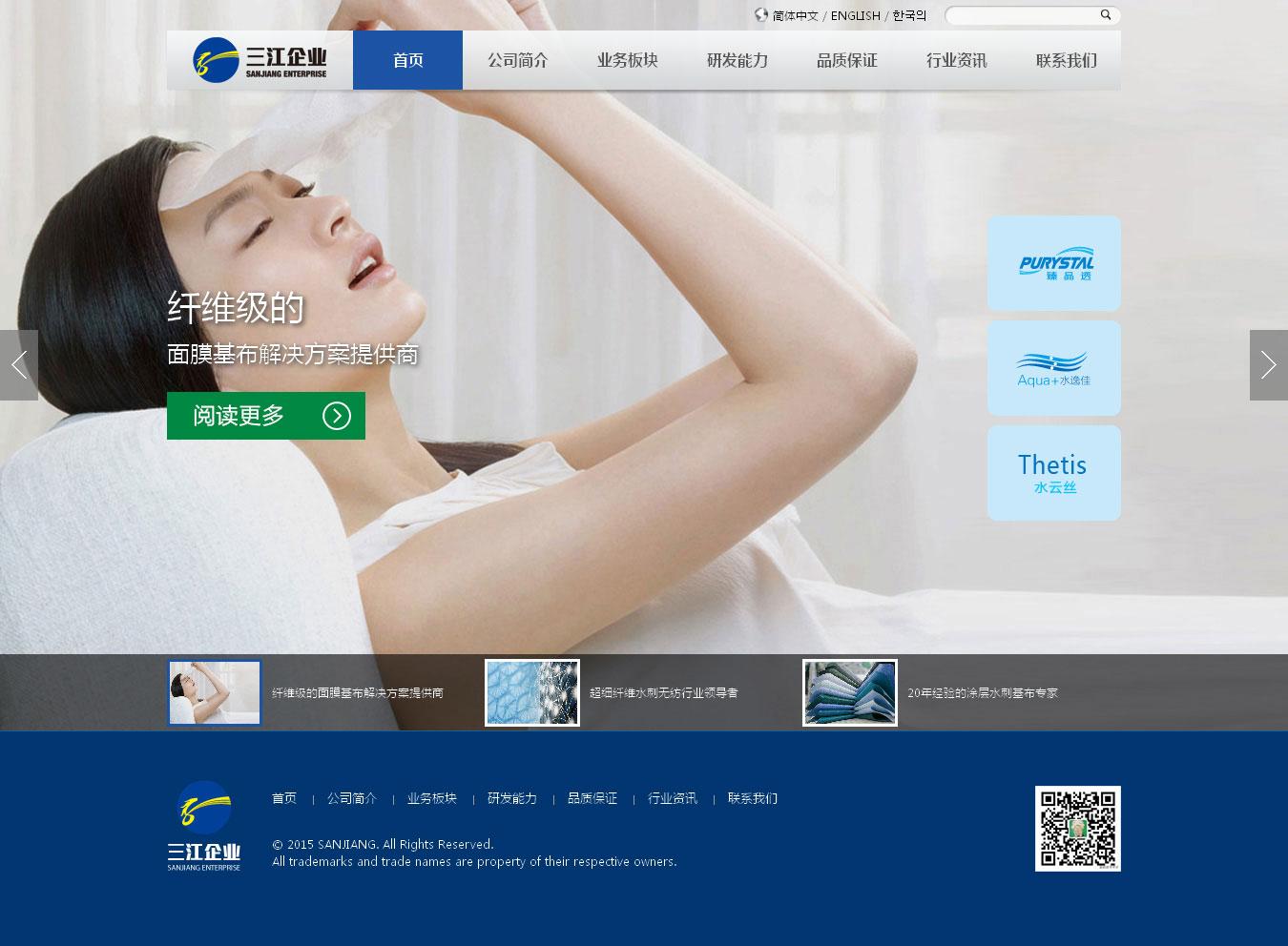 三江企业集团网页设计