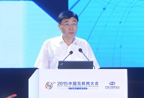 2015年互联网大会工业和信息化部副部长尚冰作主旨报告