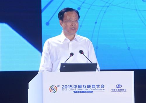2015年互联网大会国家发展和改革委员会副主任林念修作讲话