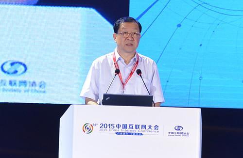 2015年互联网大会北京市经济和信息化委员会主任张伯旭作演讲