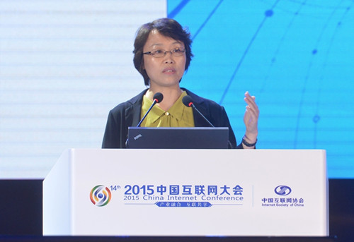 2015年互联网大会中国信息通信研究院院长曹淑敏作演讲