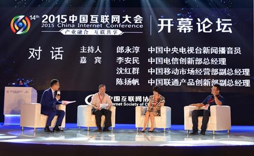 2015年互联网大会对话现场