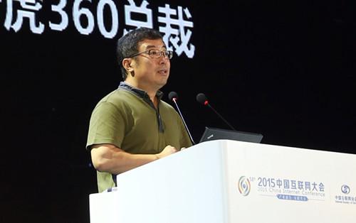 2015年互联网大会360公司总裁齐向东作演讲