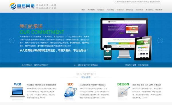 夏易网络新网站改版上线!