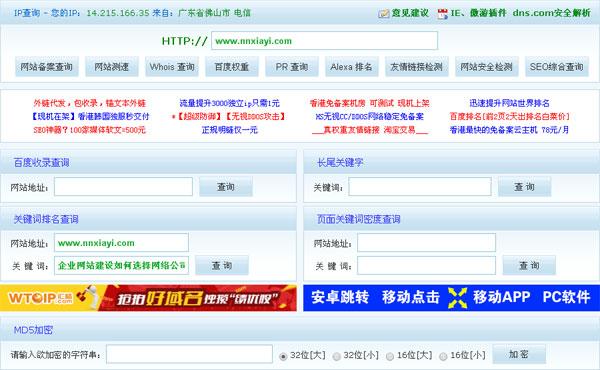 SEO网站优化排名收录查询基础知识