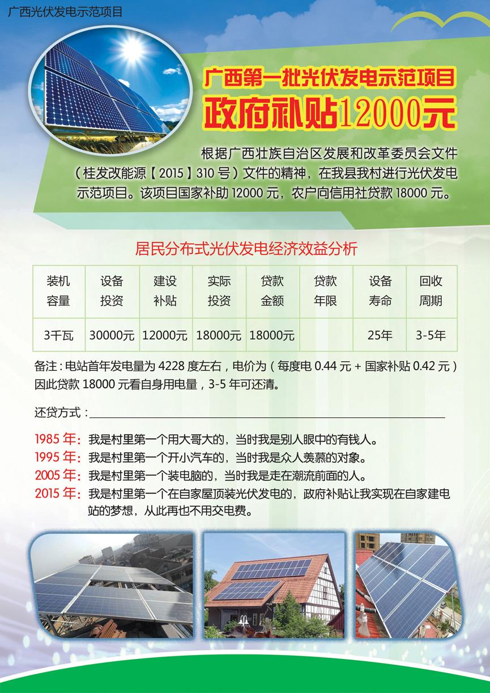广西光伏发电示范项目宣传单设计