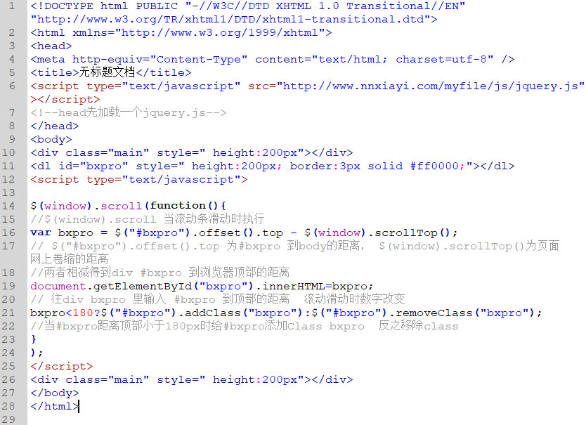 js获取div元素到顶部的距离 滚动条下拉窗口变化时加载CSS样式
